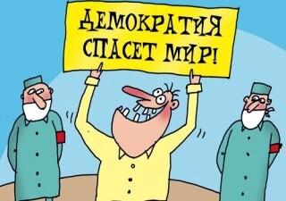 Что такое демократия простыми словами