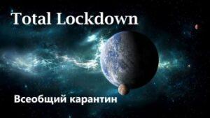 Кому выгодна коронавирусная пандемия,Ковид — 19, это повод для глобального контроля? Тотал локдаун